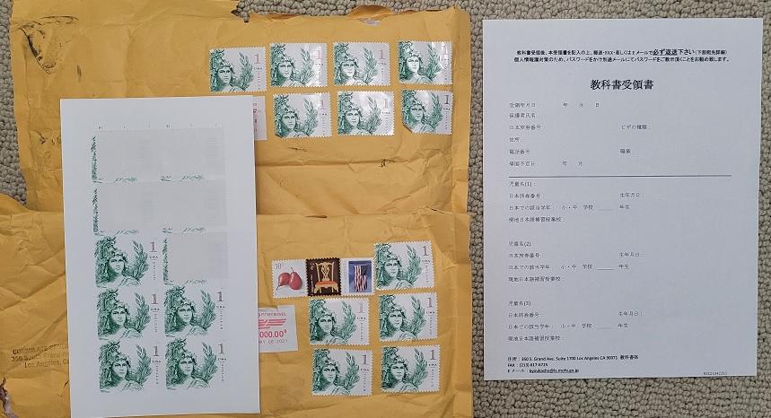 日本領事館から教科書が届いた