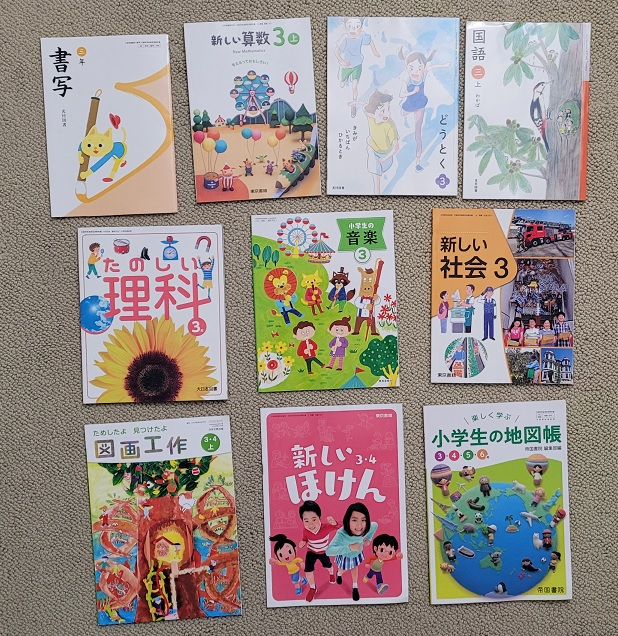 小学3年生の教科書